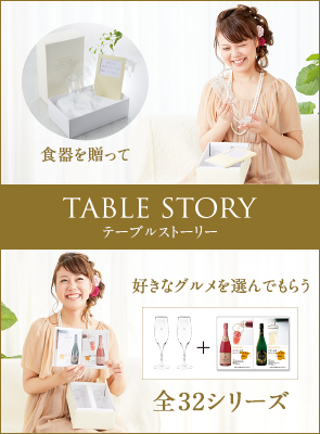 TABLE STORY テーブルストーリー